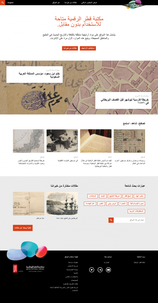 Qatar Digital Library homepage: Arabic